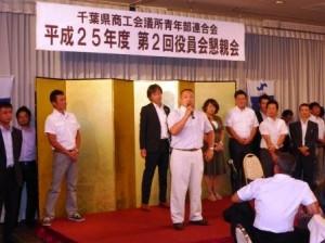 40 4区PR③ 野田YEG 井野会長