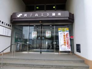 1 銚子CCI