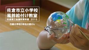 風鈴2015①