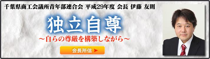 千葉県商工会議所青年部連合会 平成29年度 会長 伊藤友則 会長所信