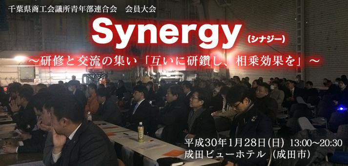 千葉県商工会議所青年部連合会 平成29年度 会員大会