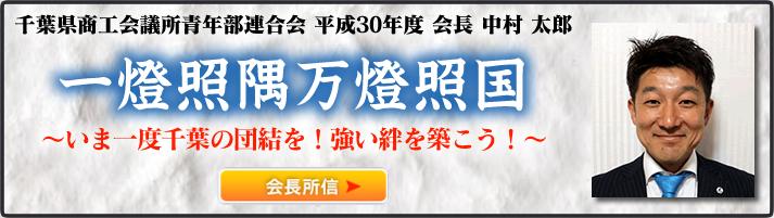 千葉県商工会議所青年部連合会 平成30年度 会長 中村太郎 会長所信