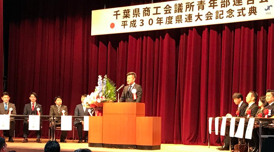千葉県商工会議所青年部連合会 平成30年度
