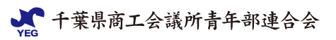 千葉県の次代の地域経済を担う企業経営者の集い