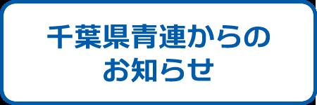 千葉県商工会議所青年部連合会からのお知らせ